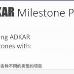 ADKAR如何套用到各种不同类型项目